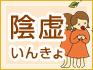icon_inkyo