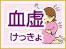 icon_kekkyo