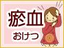 icon_oketsu