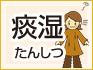 icon_tanshitsu