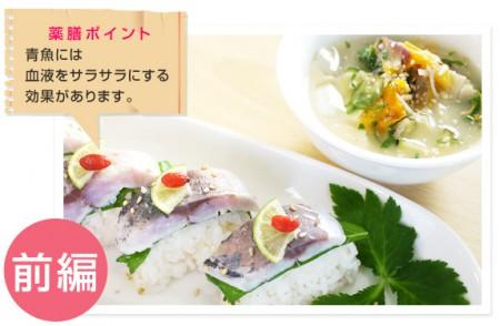 【第十一回 夏バテ彼に作りたい】 血液サラサラ鯵の棒寿司とお野菜たっぷり冷や汁