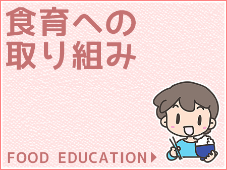 syokuiku_education_eyecatch