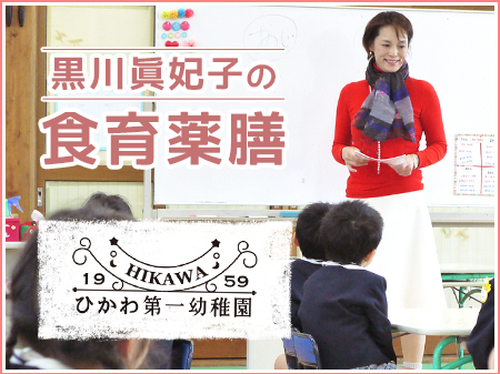 syokuiku_index_eyecatch