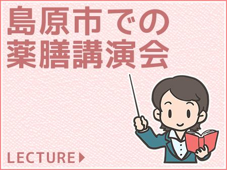 syokuiku_lecture_eyecatch