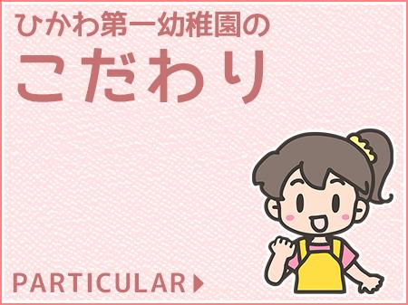 syokuiku_particular_eyecatch